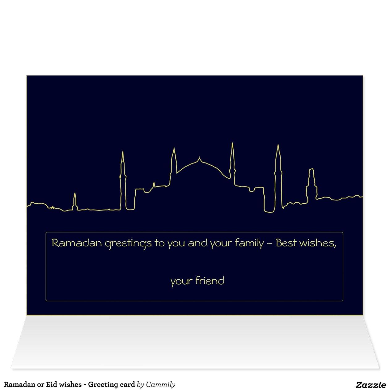 Ramadan Mubarak Cards Malayalam
