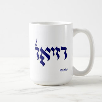 Raziel coffee mug in Hebrew