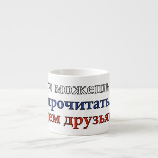 Read this, friend, Russian Espresso Cup