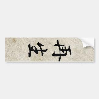 Rebirth - Saisei Bumper Sticker
