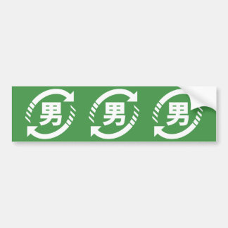 Recycle Japanese Boys | Kanji Nihongo Sign Bumper Sticker