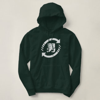 Recycle Japanese Boys | Kanji Nihongo Sign Hoodie