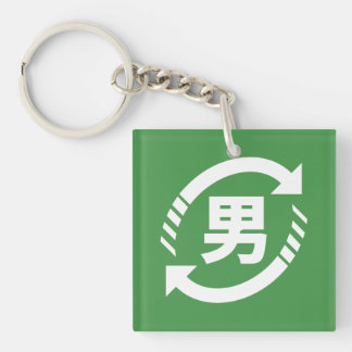Recycle Japanese Boys | Kanji Nihongo Sign Keychain