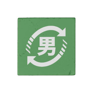 Recycle Japanese Boys | Kanji Nihongo Sign Stone Magnet