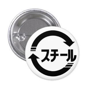 Recycle Steel - Japanese Katakana Pinback Button