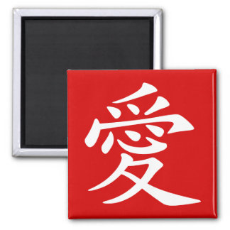 Red and White Chinese Love Symbol 2 Inch Square Magnet