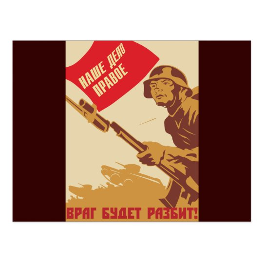 Red Army Postcard