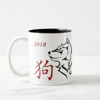 Red Black Chinese Year of the Dog 2018 Two-Tone Coffee Mug