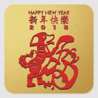 Red Dog Year Chinese Papercut Golden S Sticker