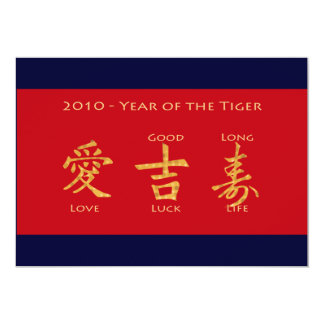 Red Envelope - Hong Bao 5x7 Paper Invitation Card