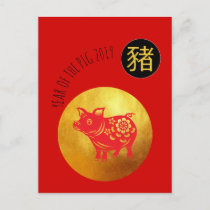 Red Gold Pig Papercut Chinese New Year 2019 PCard Holiday Postcard
