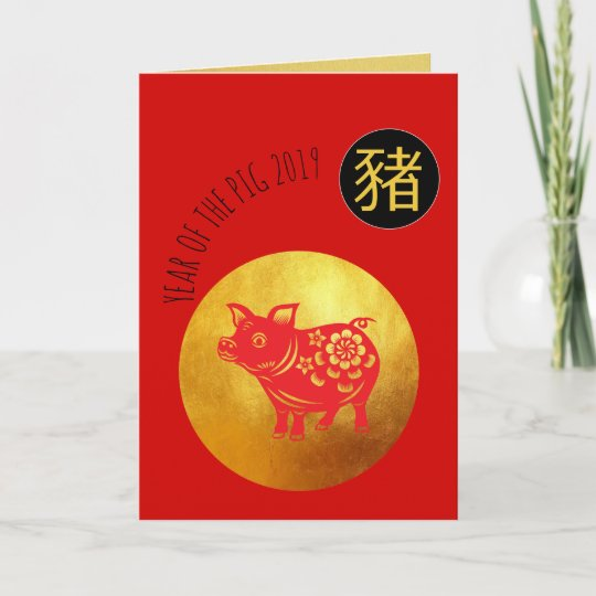 Red Golden Pig Papercut Chinese New Year 2019 Card Zazzlecom