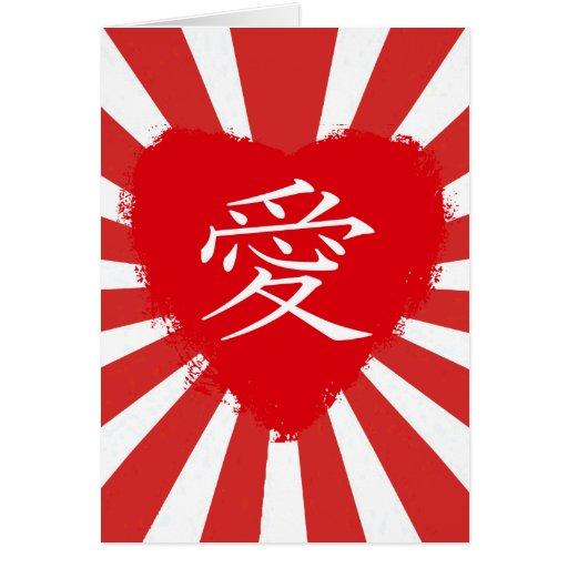 Red Heart Ai  Kanji love valentine Card