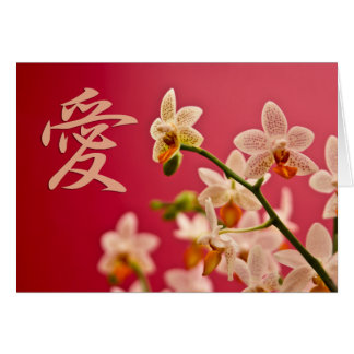 Red Orchid • Kanji Love Greeting Card