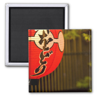 Red painted paper lantern and tree, Kyoto, 2 Inch Square Magnet