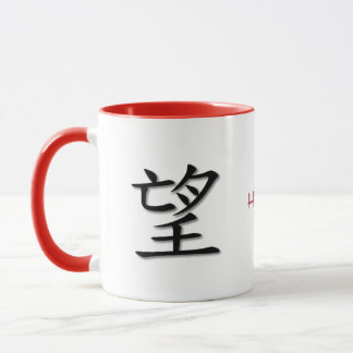 Red Ringer Mug With Chinese Symbol For Hope