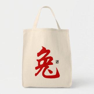 Regalo chino de la caligrafía del conejo del zodia bolsas lienzo