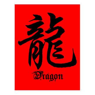 Regalo chino del carácter del dragón del zodiaco postales