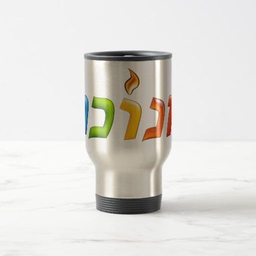 regalo feliz ligero de Jánuca 3D-like Chanukkah de Tazas De Café
