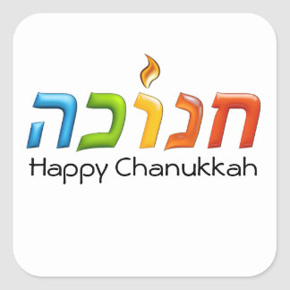 regalo feliz ligero de Jánuca 3D-like Chanukkah Pegatina Cuadrada