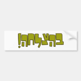Regalo hebreo de la buena suerte del verde del pegatina para auto