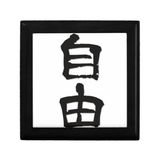 """Regalo """"libertad"""" /black del kanji (caracteres chi caja de regalo"""