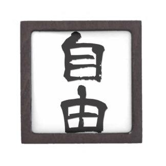 """Regalo """"libertad"""" /black del kanji (caracteres chi caja de joyas de calidad"""