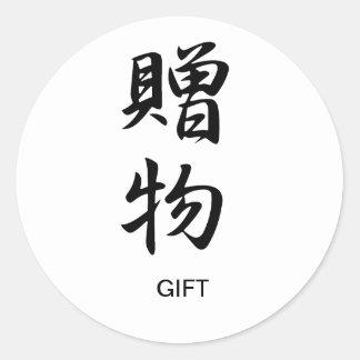 Regalo - Okurimono Etiquetas