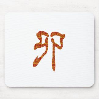 REGALO rojo de oro del carácter chino del Alfombrilla De Ratón