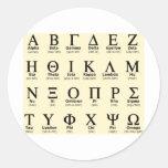 regalos del alfabeto griego pegatinas redondas