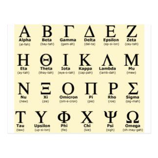 regalos del alfabeto griego tarjetas postales