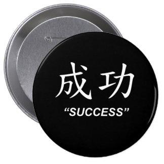 """Regalos y productos chinos del símbolo del """"éxito"""" pin"""