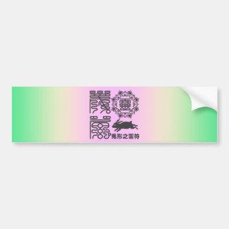 Reifu1 Car Bumper Sticker