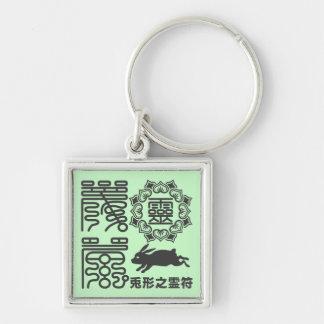 Reifu1 Silver-Colored Square Keychain