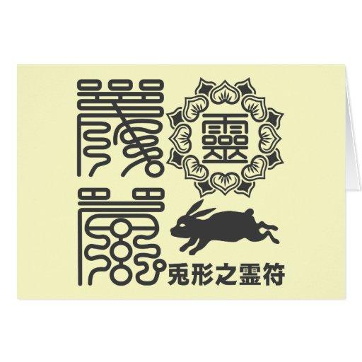 Reifu1 Stationery Note Card