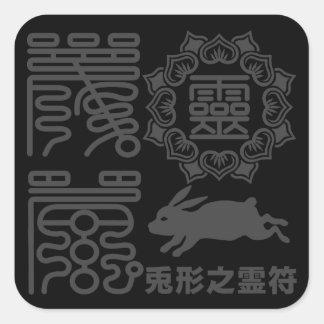 Reifu1 Square Sticker