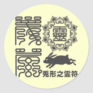 Reifu1 Classic Round Sticker