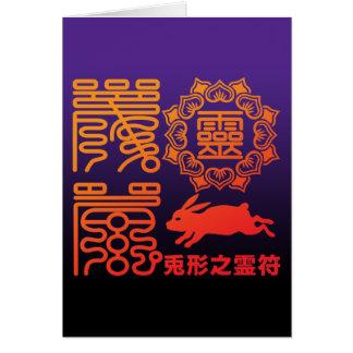 Reifu2 Greeting Card