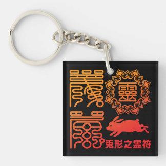 Reifu2 Single-Sided Square Acrylic Keychain