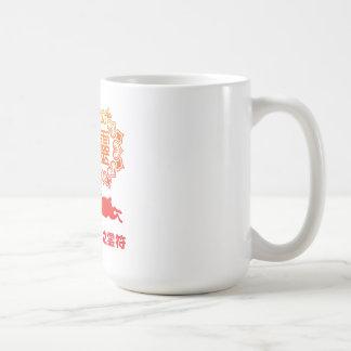 Reifu2 Classic White Coffee Mug
