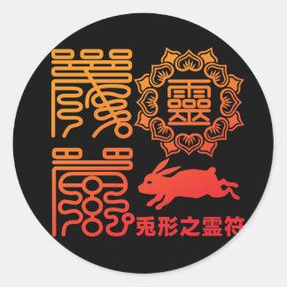 Reifu2 Classic Round Sticker