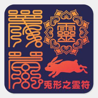Reifu2 Square Sticker