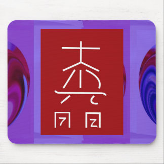 Reiki Healing Symbol TEMPLATE Replace Background Mouse Pads