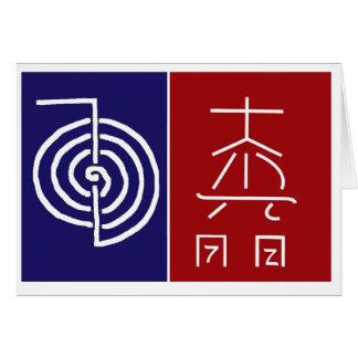 REIKI Master Symbol : COSMIC  Healing Practioner Greeting Cards