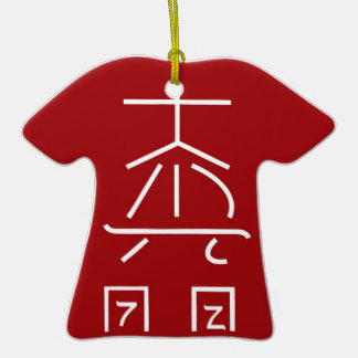 REIKI Master Symbol : COSMIC  Healing Practioner Ornament