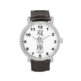 """""""Reloj del diseño del símbolo chino de Piscis"""""""