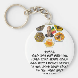 Remembering Meles Keychain