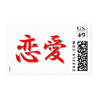 Renai Kanji Postage Stamp