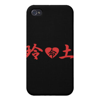 Mimura reni iphone
