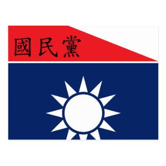 Republic Of China-Nanjing (Naval Jack), China Postcard